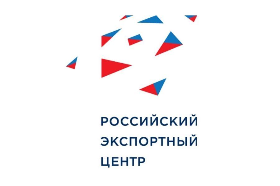 АО «Российский экспортный центр»