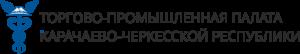 Торгово-промышленная палата Карачаево-Черкесской Республики