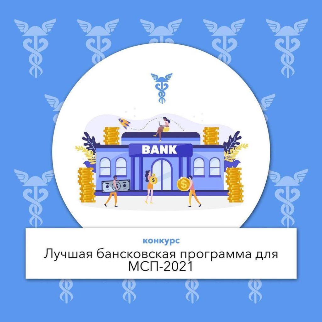 """Иллюстрация конкурса """"лучшая банковская программа для мпс"""""""